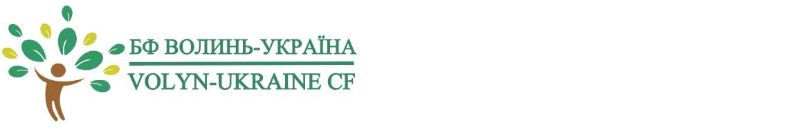 Благодійний фонд Волинь-Україна